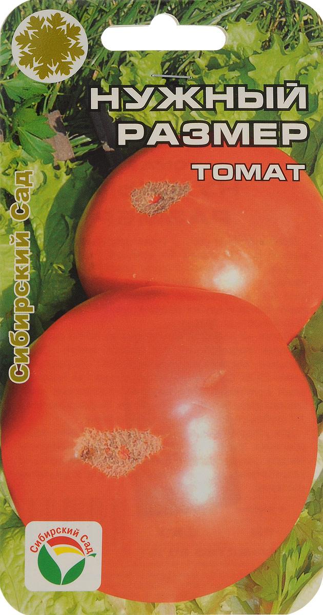 Семена Сибирский сад Томат. Нужный размер в пачке7930041235853Среднеспелыйсорт с очень крупными плодами массой до 700 грамм. От всходов до созревания плодов 110-116 дней. Плоды красные, мясистые,крупные. Сорт салатного назначения, рекомендуется для употребления в свежем виде, приготовления соков и других видов домашней кулинарии. Урожайность до 10кг/кв.м.Посев на рассаду производят за 50-60 дней до высадки растений на постоянное место. Оптимальная постоянная температура прорастания семян 23-25 С. При высадке в грунт на 1 кв.м размещают 3 растения. Сорт отзывчив на внесение удобрений и технологию возделывания. Выращивается в 1-2 стебля с подвязкой и пасынкованием.Для ускорения процесса всхожести семян, оздоровления растений, улучшения завязываемости плодов рекомендуется пользоваться специально разработанными стимуляторами роста и развития растений.Уважаемые клиенты! Обращаем ваше внимание на то, что упаковка может иметь несколько видов дизайна. Поставка осуществляется в зависимости от наличия на складе.