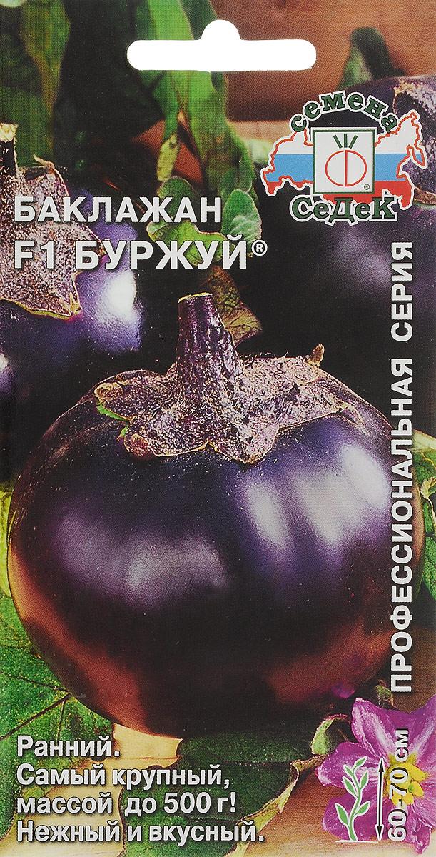 Семена Седек Баклажан. Буржуй F14607015181265Семена Седек Баклажан. Буржуй F1 - высокоурожайный крупноплодный гибрид раннего (105-110 дней) срока созревания. Растение мощное, очень крепкое. Плоды крупные, гладкие, плоскоокруглые, с глянцевой черно-фиолетовой кожицей и нежно-белой мякотью, массой 400-500 г. Форма и размер плода позволяют приготовить блюдо из одного баклажана для всей семьи. Вкусовые качества баклажана Буржуй очень высокие. Ценность гибрида: Сочетание раннеспелости и крупноплодности, отсутствие горечи в плодах, продолжительный период плодоношения. Рекомендуется для всех видов кулинарной переработки.Товар сертифицирован. Уважаемые клиенты! Обращаем ваше внимание на то, что упаковка может иметь несколько видов дизайна. Поставка осуществляется в зависимости от наличия на складе.