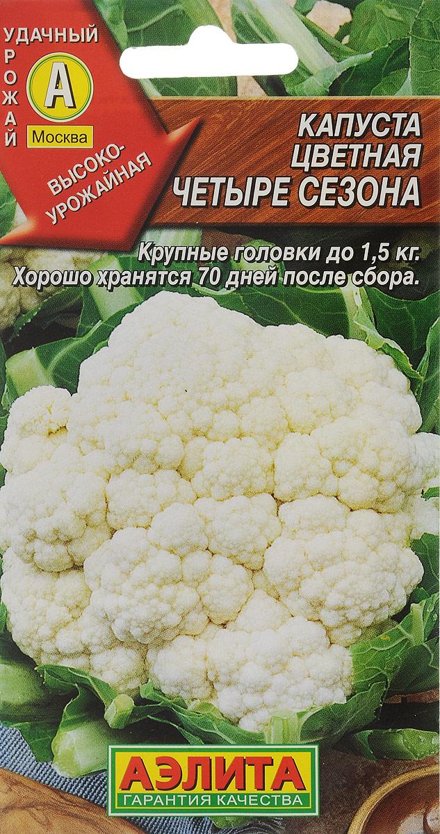 Семена Аэлита Капуста цветная. Четыре сезона4601729064968Чудесный среднеспелый, высокоурожайный сорт, который в любой сезон сохраняет свои товарные качества. Образует белоснежные, плотные, крупные головки, массой до 1,5 кг. Высокая урожайность, дружное формирование головок, отличный вкус, длительное хранение (до 70 дней) делают этот сорт фаворитом грядок. Устойчива к осенним заморозкам и ряду болезней.Посев на рассаду в апреле. Пикировка в фазе семядолей. Высадка рассады в грунт в мае, через 35-40 дней после появления всходов, по схеме 50х30 см. Для того, чтобы головки сохранили белый цвет и не распадались, их необходимо притенять от солнечного света (для этого листья связывают над головкой).Для хорошего роста и обильного плодоношения растениям необходим своевременный полив, регулярная прополка, рыхление и подкормка минеральными удобрениями.Уважаемые клиенты! Обращаем ваше внимание на то, что упаковка может иметь несколько видов дизайна. Поставка осуществляется в зависимости от наличия на складе.