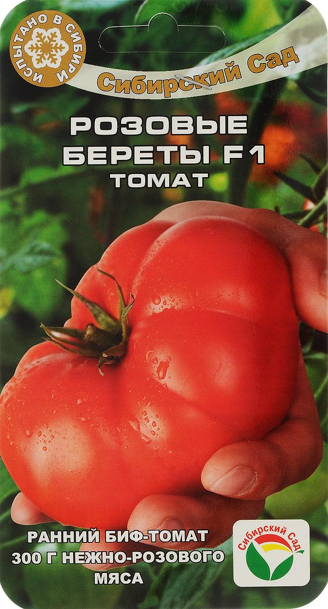 Семена Сибирский сад Томат. Розовые береты F17930041236201Новый раннеспелый гибрид из группы розовых БИФ-томатов. От всходов до начала созревания всего 95-100 дней. Красивые, слегка ребристые, плоско-округлые плоды ассоциируются с нарядными розовыми беретами, обладают внушительным весом до 300 грамм и высокими вкусовыми качествами, плотной розовой мякотью.Растение детерминантное, высотой 80-120 см. Первое соцветие закладывается над 5-7 листом. Гладкие, насыщенно-розовые плоды, без зелёного пятна у основания, массой 200-300 грамм характеризуются высокой товарностью и хорошей лежкостью. Идеально подходят для салатов и консервирования. Гибрид достаточно устойчив к основным заболеваниям томатов. Рекомендуется для выращивания в открытом грунте и теплицах. Потенциальная урожайность до 16 кг/м2.При необходимости защиты от фитофтороза и альтернариоза рекомендуется проводить профилактические обработки томатов препаратом Ордан. Первое опрыскивание - в стадии 4-6 настоящих листьев, последующие - с интервалом 7-10 дней, последнее не менее чем за 20 дней до сбора плодов.Уважаемые клиенты! Обращаем ваше внимание на то, что упаковка может иметь несколько видов дизайна. Поставка осуществляется в зависимости от наличия на складе.