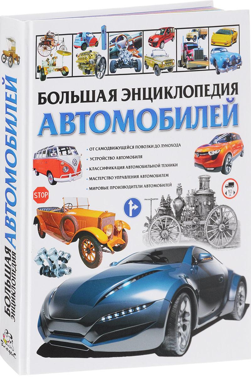 Ю. М. Школьник Большая энциклопедия автомобилей