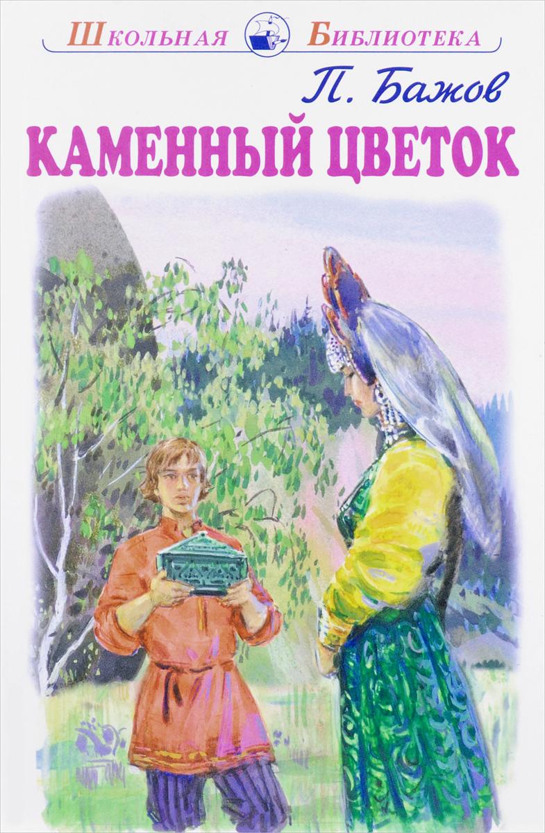 П. Бажов Каменный цветок