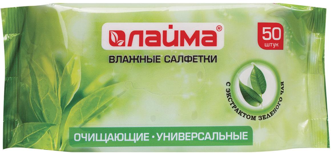 Салфетки влажные Лайма, универсальные, очищающие, с экстрактом зеленого чая, 50 шт menalind салфетки влажные гигиен 50 шт