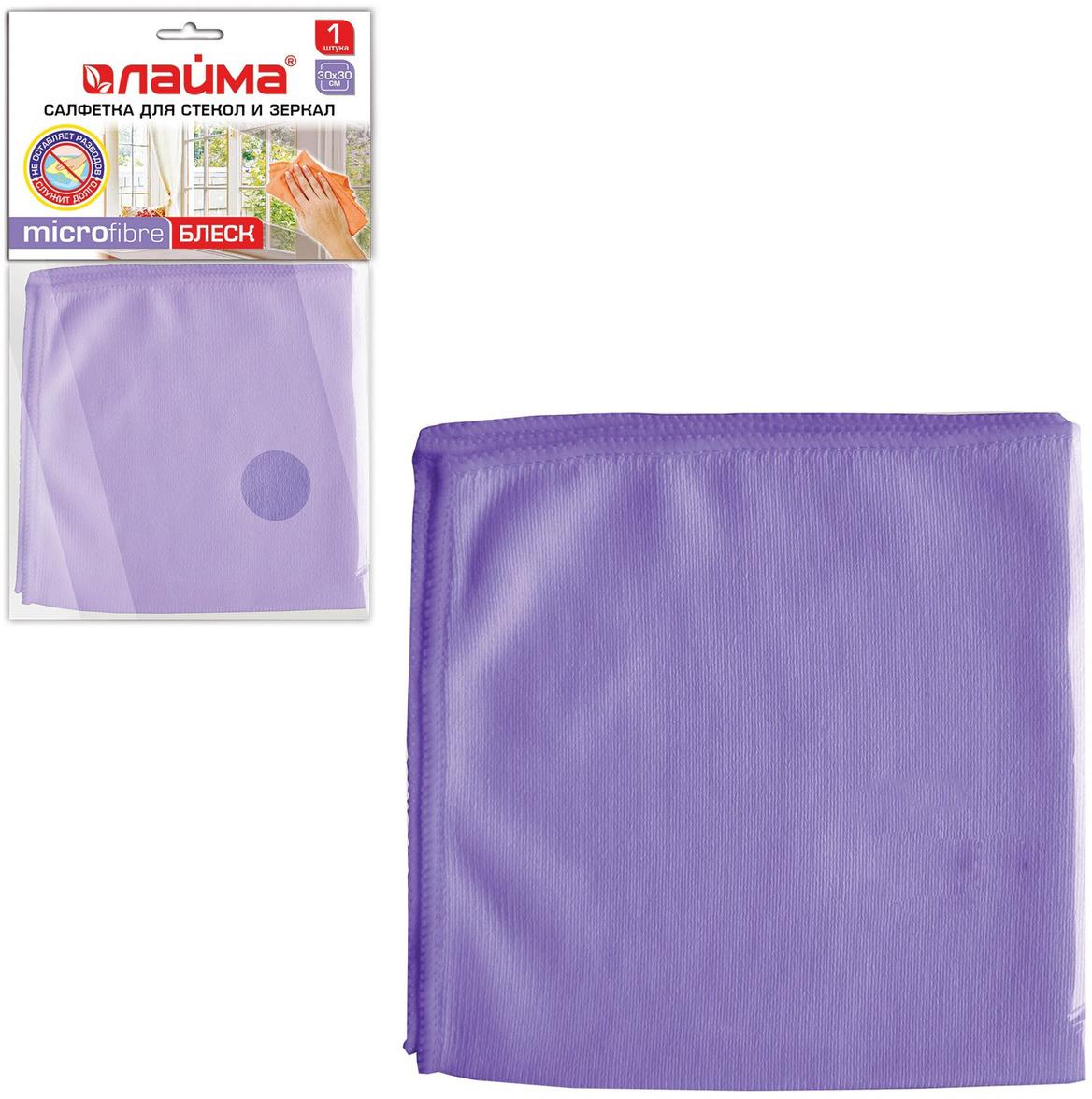 Салфетка для стекол и зеркал Лайма Гладь, цвет: фиолетовый, 30 х 30 см салфетка универсальная сelesta из микрофибры цвет фиолетовый 30 х 30 см