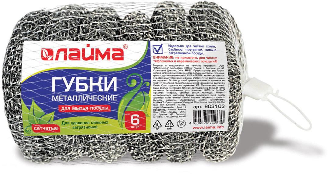 Набор губок для мытья посуды Лайма, цвет: серый металлик, 6 шт набор губок для чистки посуды york