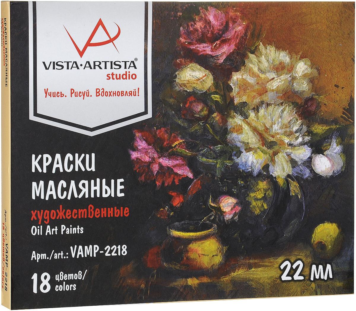 Vista-Artista Краска масляная Studio 18 цветов 22 млVAMP-2218Художественные масляные краски Vista-Artista Studio - обширная палитра цветов с хорошей укрывистостью и высокой светостойкостью. Яркие и насыщенные цвета красок отлично смешиваются между собой и вспомогательными материалами, и позволяют получить разнообразие фактурных и цветовых решений. В наборе имеется 18 цветов по 22 мл. Уважаемые клиенты! Обращаем ваше внимание на то, что упаковка может иметь несколько видов дизайна. Поставка осуществляется в зависимости от наличия на складе.