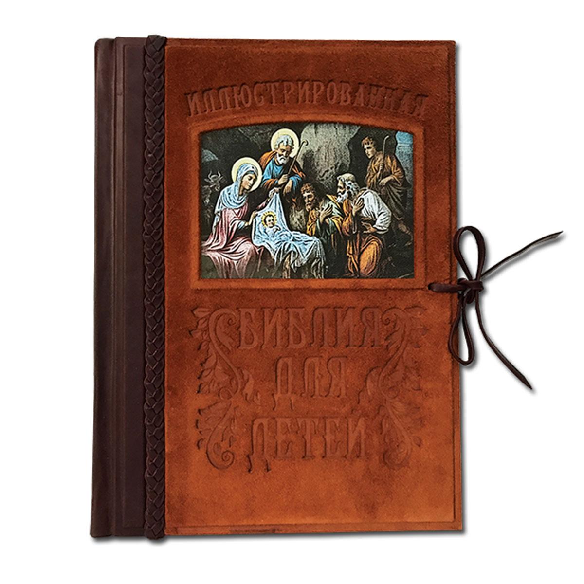 Иллюстрированная Библия для детей библия подарочное издание