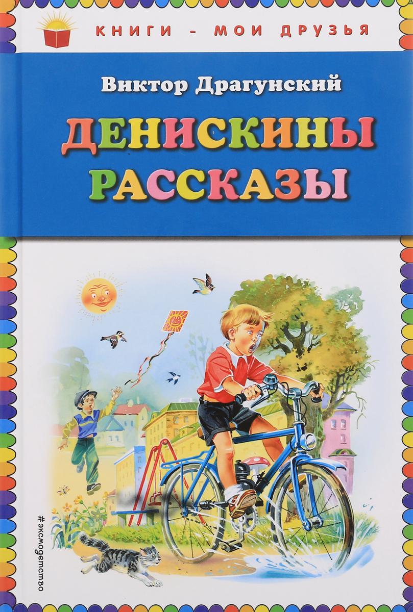 Денискины рассказы. Иллюстрации В. Канивца