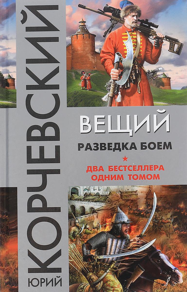 Юрий Корчевский Вещий. Разведка боем ISBN: 978-5-04-090449-5 эксмо вещий разведка боем