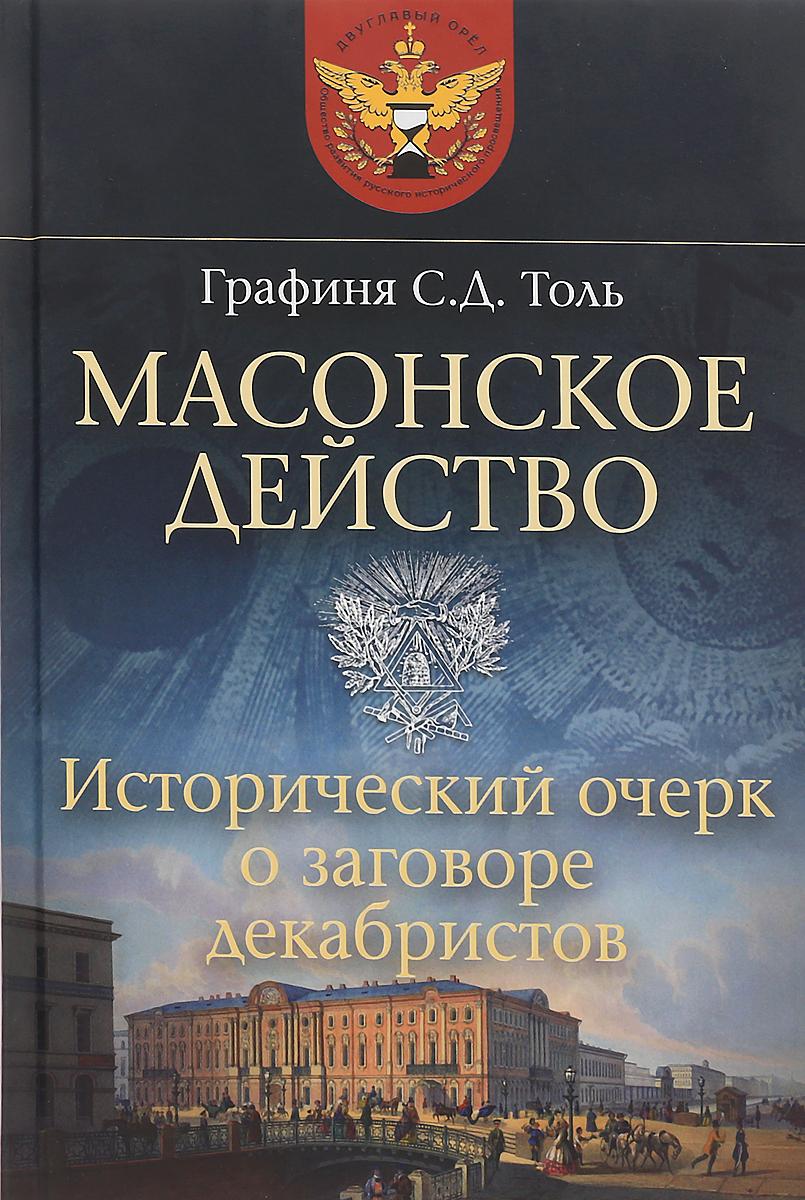 С. Д. Толь Масонское действо. Исторический очерк о заговоре декабристов