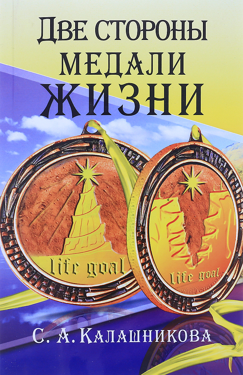Светлана Калашникова Две стороны медали жизни калашникова с источник жизни мой бог совершенный