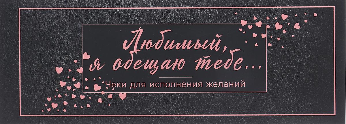 Любимый, я обещаю тебе... Чеки для исполнения желаний парфенова и чеки для исполнения желаний love is… любимый я обещаю тебе…