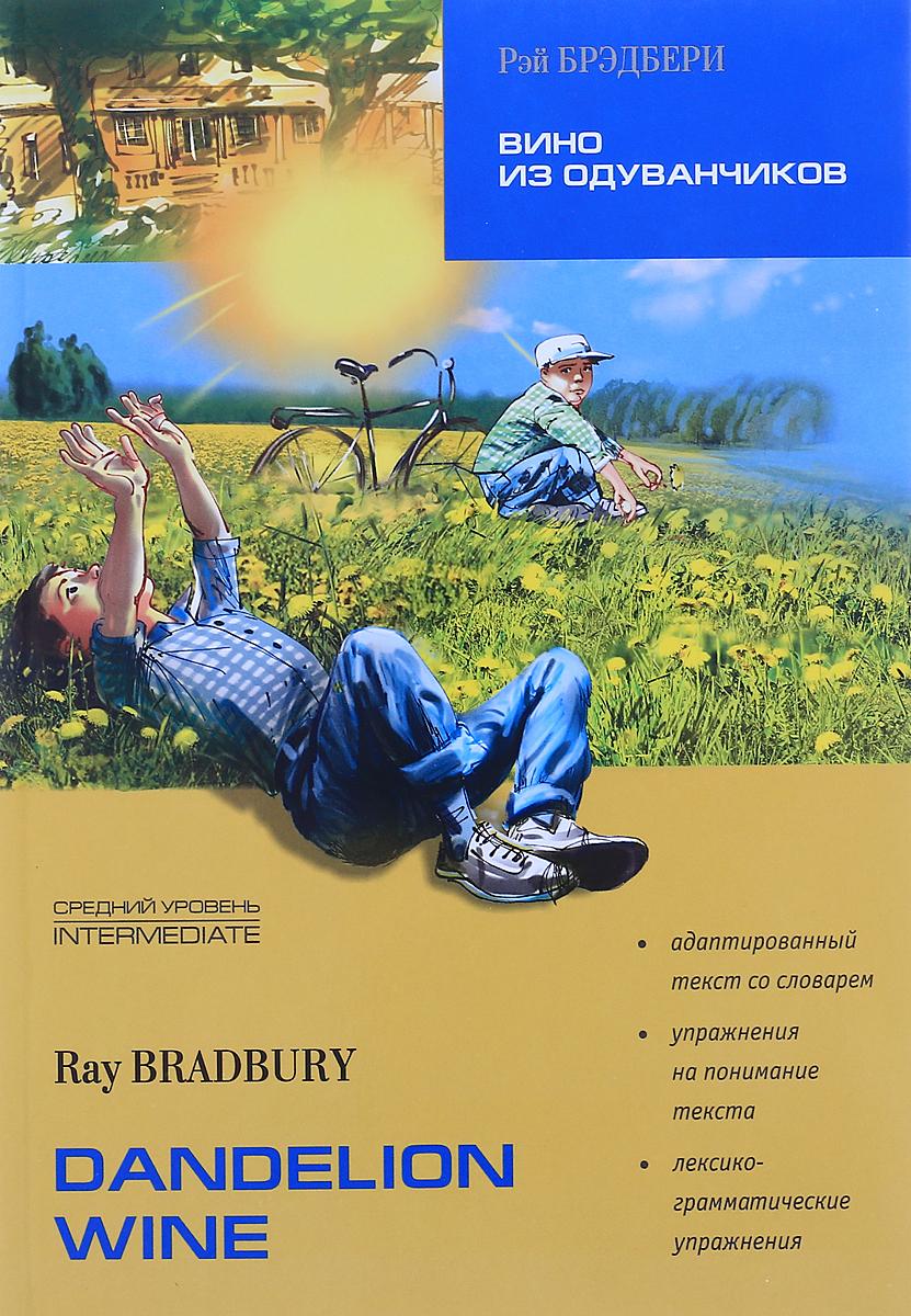 Рэй Брэдбери Вино из одуванчиков / Dandelion Wine рэй брэдбери вино из одуванчиков украина