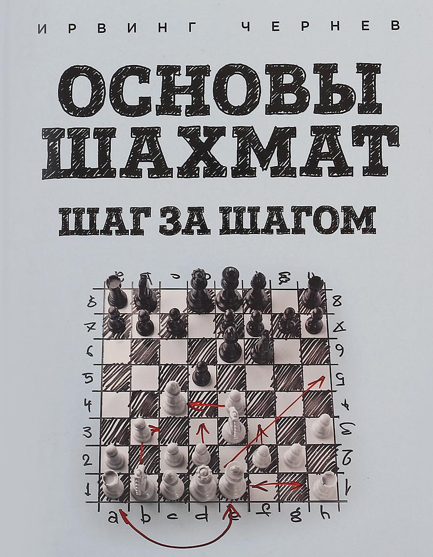 Основы шахмат. Шаг за шагом. Ирвинг Чернев