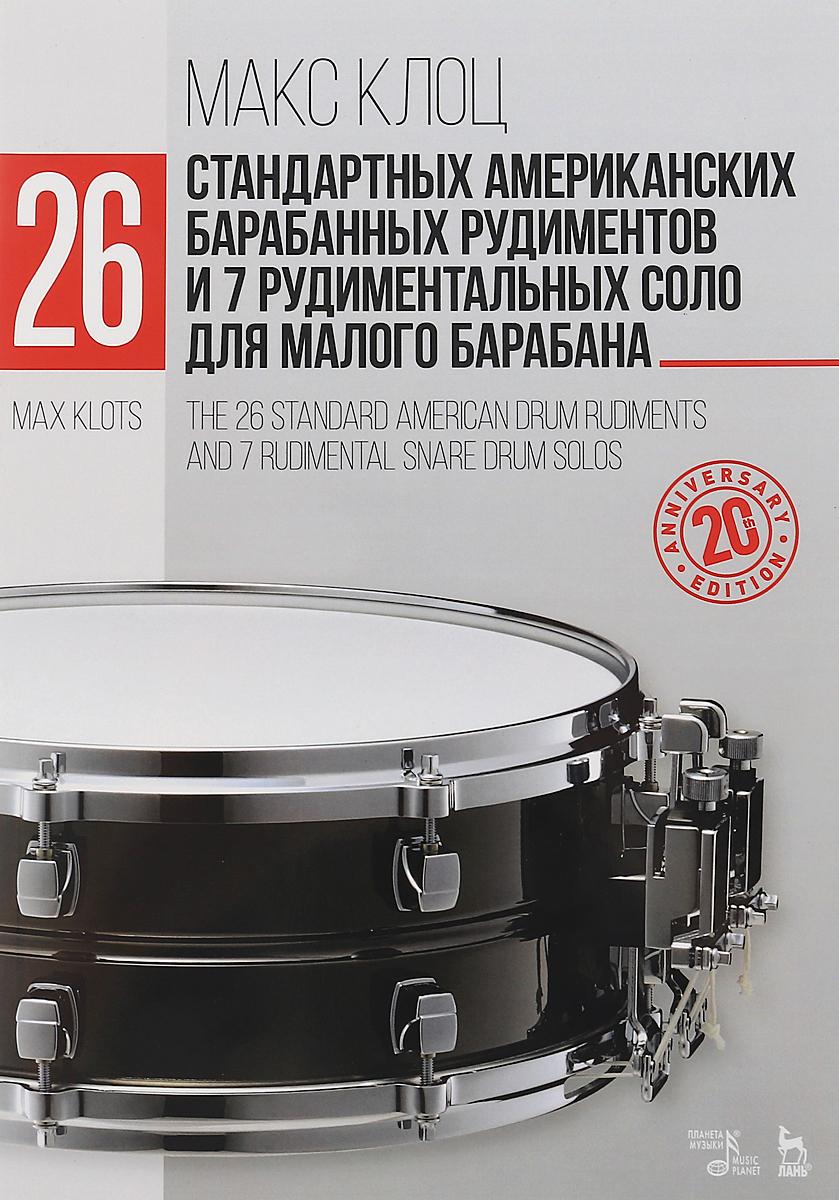 М. М. Клоц 26 стандартных американских барабанных рудиментов и 7 рудиментальных соло . Учебное пособие