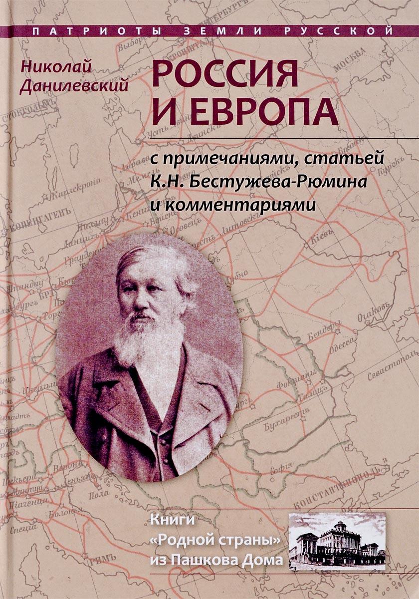 Россия и Европа. Н. Я. Данилевский, Н. Н. Бойко