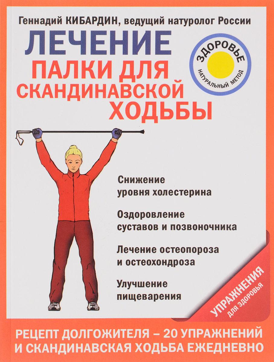 Геннадий Кибардин Лечение. Палки для скандинавской ходьбы. Упражнения для здоровья скандинавская ходьба дневник тренировок питания и достижений