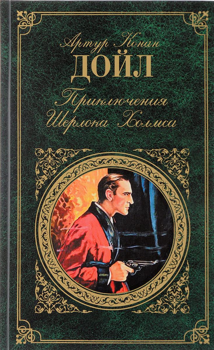 Артур Конан Дойл Приключения Шерлока Холмса артур конан дойл приключения шерлока холмса the adventures of sherlock holmes collection