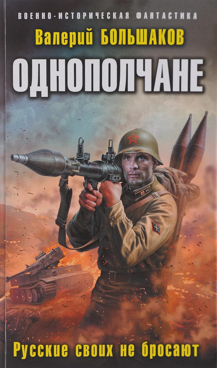 Валерий Большаков Однополчане. Русские своих не бросают