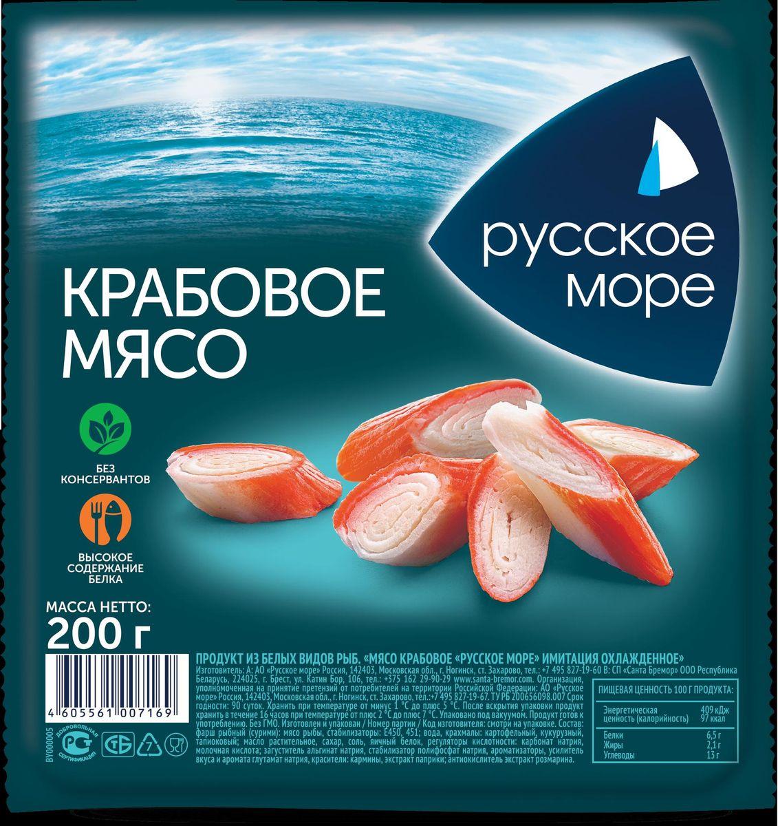 Русское Море Крабовое мясо, охлажденное, 200 гМС0-015365