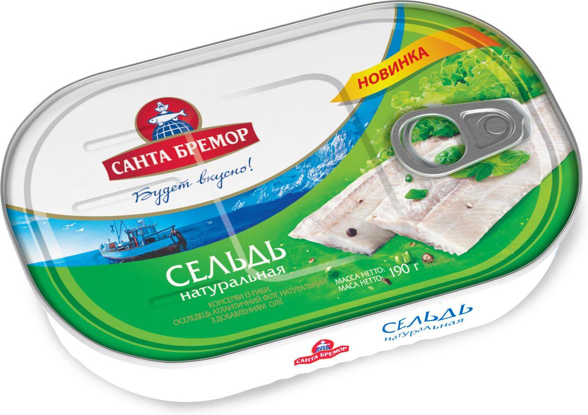 Санта Бермор Сельдь атлантическая, филе натуральное с добавлением масла, 190 гМС0-013604Сельдьатлантическаянатуральнаясдобавлениеммасла. Продуктстерилизованный.