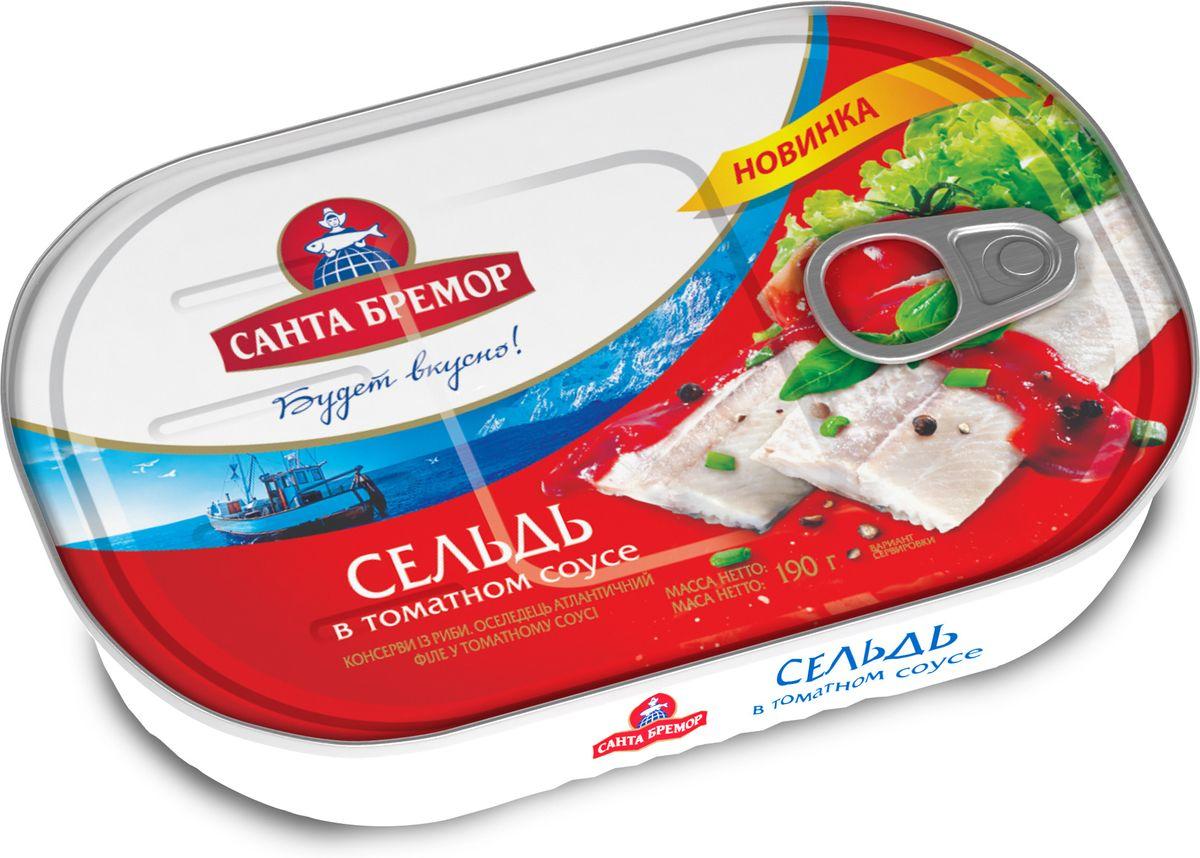 Санта Бремор Сельдь атлантическая, филе в томатном соусе, 190 гМС0-013586Сельдь атлантическая, филе-кусочки в пряно-томатном соусе. Пресервы рыбные. Продукт готов к употреблению.