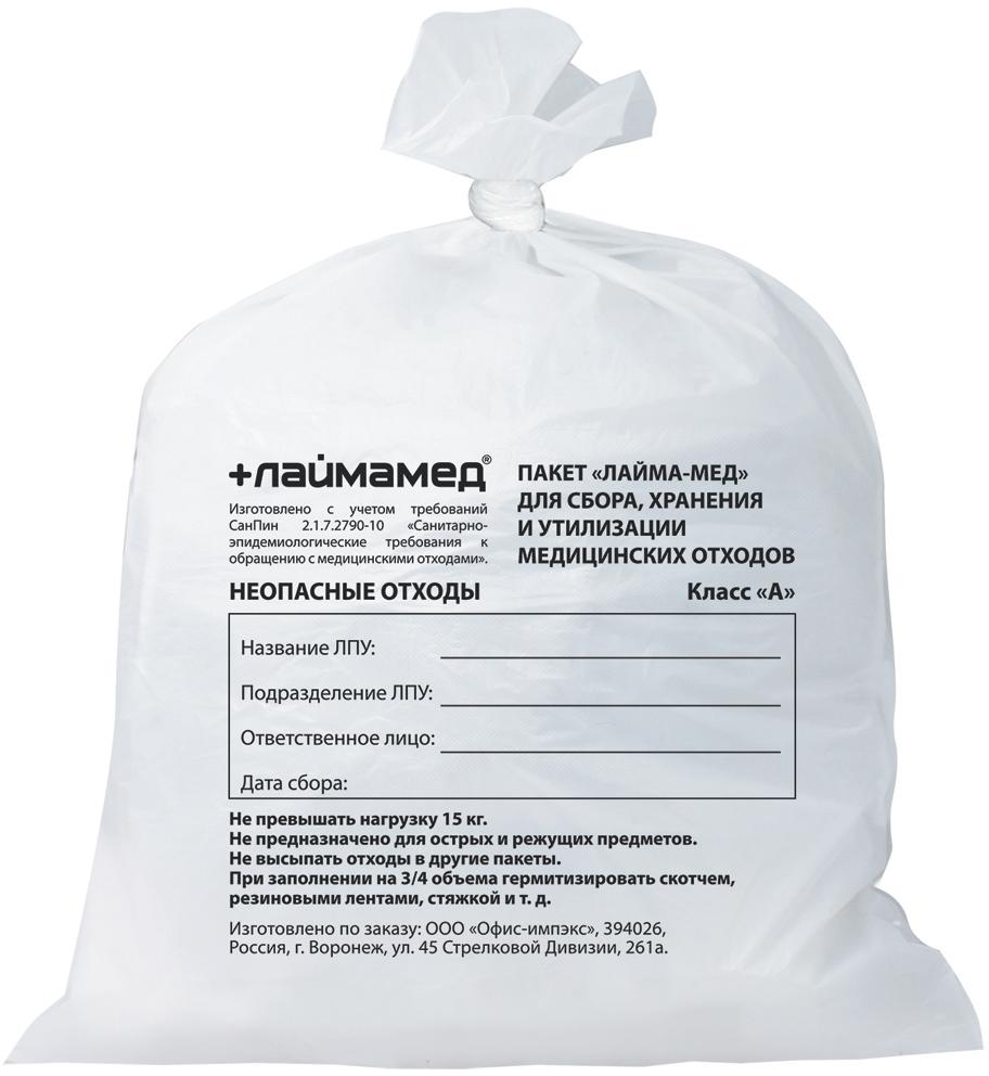 Мешки для мусора Лайма, медицинские, класс А, цвет: белый, 30 л, 50 шт102515Прочные мешки для мусора Лайма класса А (белого цвета) помогут обеспечить лечебно-профилактическим учреждениям безопасную утилизацию нетоксичных отходов - пищевых отходов, палатного мусора, инвентаря, деталей мебели и пр. Мешки выполнены из полиэтилена низкого давления. В упаковке 50 мешков.