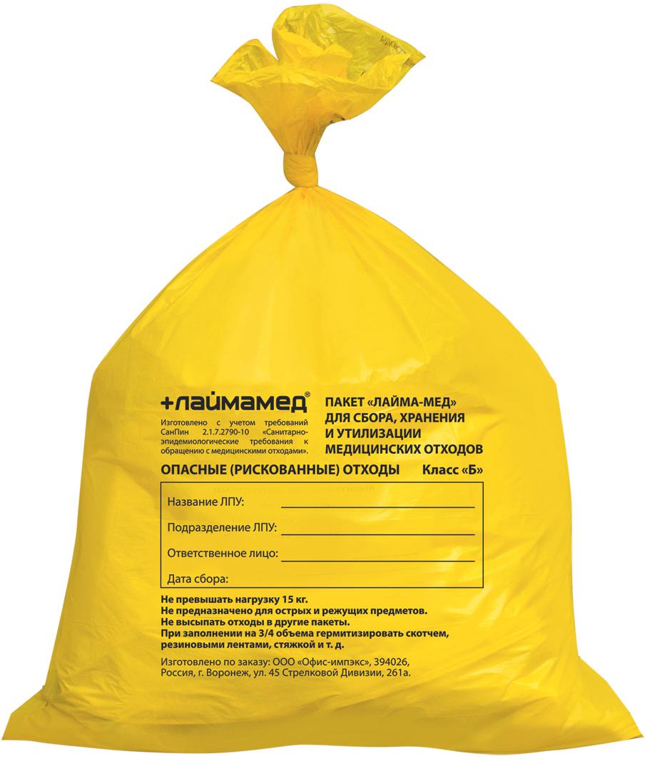 Мешки для мусора Лайма, медицинские, класс Б, цвет: желтый, 30 л, 50 шт102516Прочные мешки для мусора Лайма класса Б (желтого цвета) помогут обеспечить лечебно-профилактическим учреждениям безопасную утилизацию потенциально инфицированных отходов: оставшиеся после операций ткани и органы, мусор инфекционных отделений и т.п. Мешки выполнены из полиэтилена низкого давления. В упаковке 50 мешков.