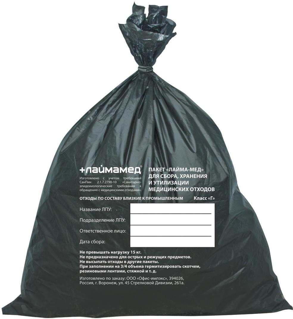 Мешки для мусора Лайма, медицинские, класс Г, цвет: черный, 30 л, 50 шт102518Прочные мешки для мусора Лайма класса Г (черного цвета) помогут обеспечить лечебно-профилактическим учреждениям безопасную утилизацию отходов, по составу близким к промышленным: просроченные дезинфицирующие средства, цитостатические составы и т.д.