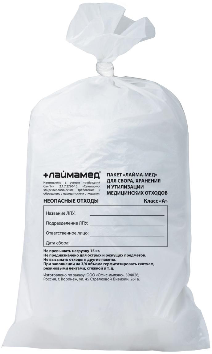 Мешки для мусора Лайма, медицинские, класс А, цвет: белый, 100 л, 50 шт102522Прочные мешки для мусора Лайма класса А (белого цвета) помогут обеспечить лечебно-профилактическим учреждениям безопасную утилизацию нетоксичных отходов - пищевых отходов, палатного мусора, инвентаря, деталей мебели и пр.