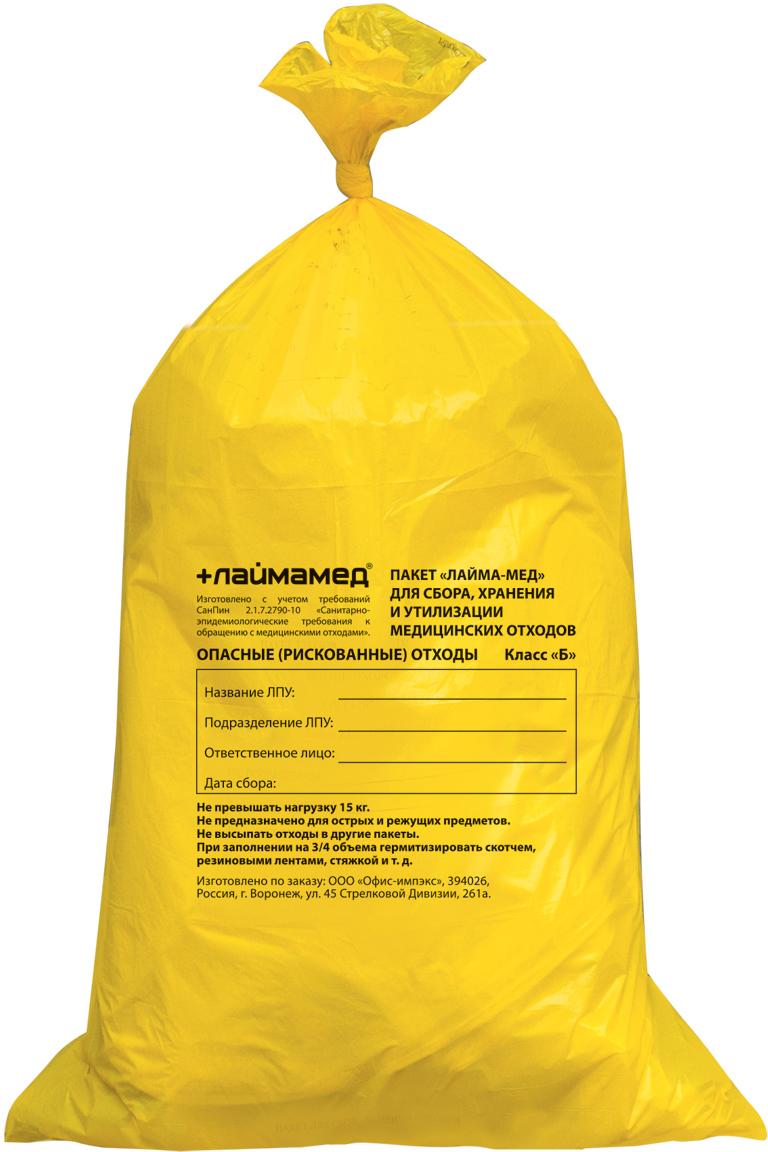 Мешки для мусора Лайма, медицинские, класс Б, цвет: желтый, 100 л, 50 шт102523Прочные мешки для мусора Лайма класса Б (желтого цвета) помогут обеспечить лечебно-профилактическим учреждениям безопасную утилизацию потенциально инфицированных отходов: оставшиеся после операций ткани и органы, мусор инфекционных отделений и т.п.