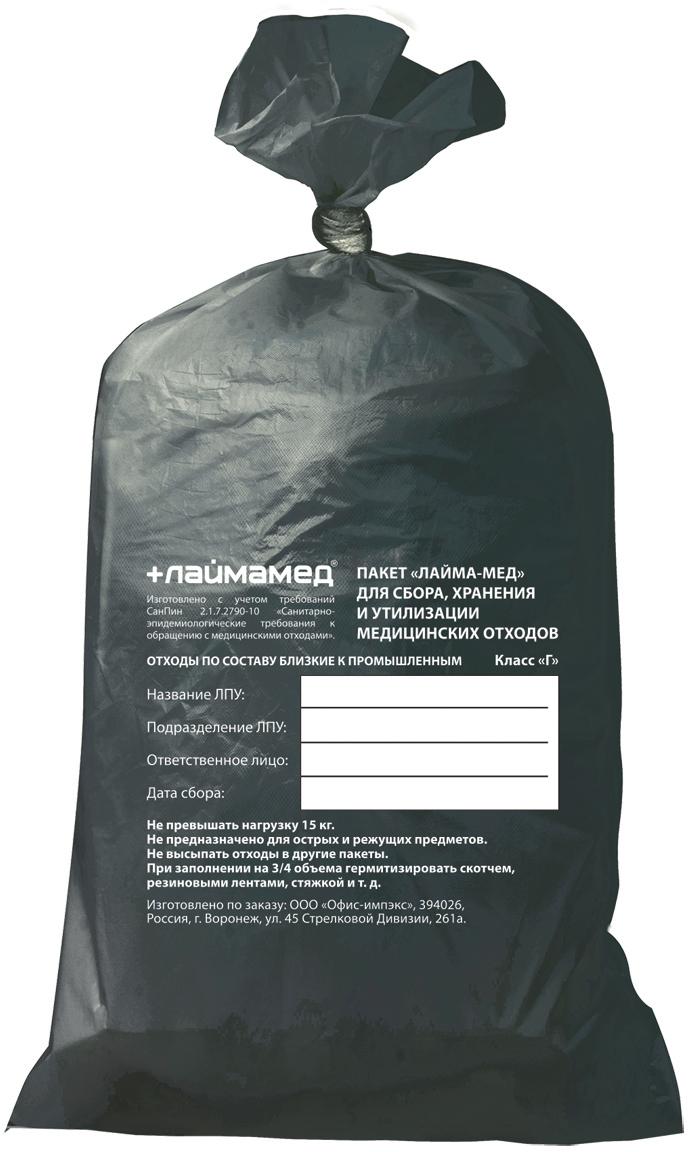 Мешки для мусора Лайма, медицинские, класс Г, цвет: черный, 100 л, 50 шт102525Прочные мешки для мусора Лайма класса Г (черного цвета) помогут обеспечить лечебно-профилактическим учреждениям безопасную утилизацию отходов, по составу близким к промышленным. Просроченные дезинфицирующие средства, цитостатические составы и т.д.