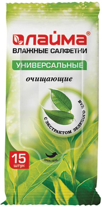 Салфетки влажные Лайма, универсальные, очищающие, с экстрактом зеленого чая, 15 шт125956Влажные салфетки Лайма эффективно и мягко очищают кожу, придают приятный аромат. Благодаря экстракту зеленого чая отлично тонизируют и освежают. Идеально подходят для использования в дороге, на отдыхе и на работе.