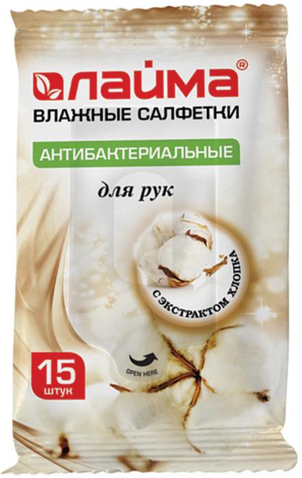 Салфетки влажные для рук Лайма, антибактериальные, с экстрактом хлопка, 15 шт125957Влажные антибактериальные салфетки Лайма с экстрактом хлопка прекрасно очищают и освежают кожу. Салфетки обладают приятным ароматом и тонизирующим эффектом, не сушат кожу. Идеально подходят для использования в дороге, на отдыхе и на работе.