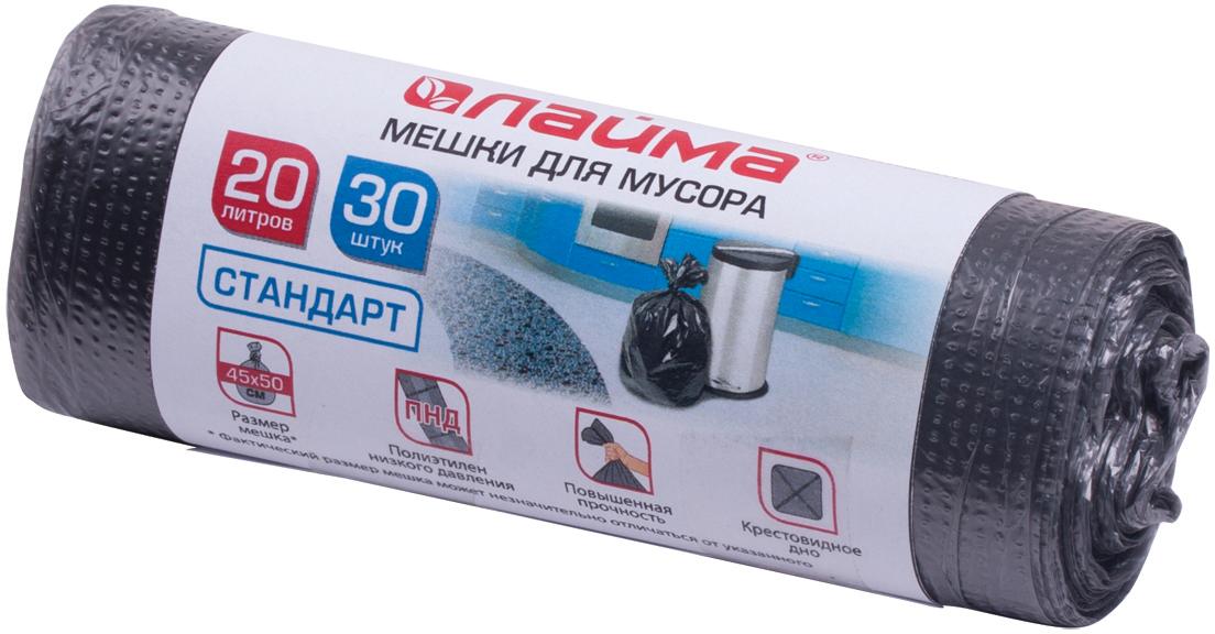 Мешки для мусора Лайма, стандарт, цвет: черный, 20 л, 30 шт мешки сетчатые на рулоне