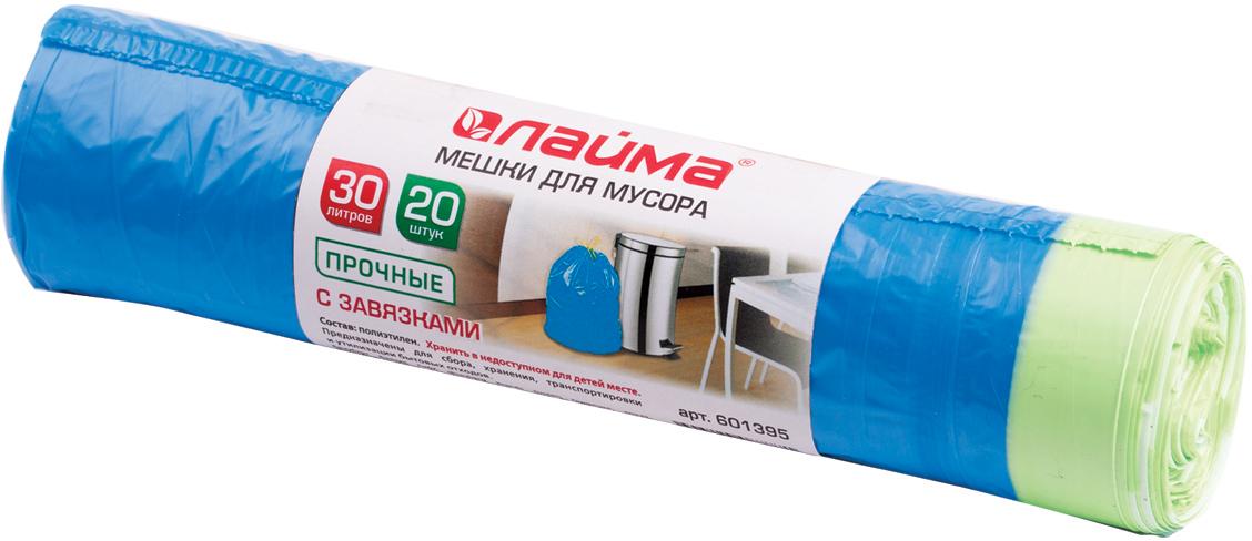 Мешки для мусора Лайма, с завязками, цвет: синий, 30 л, 20 шт мешки для мусора лайма особо прочные цвет синий 120 л 10 шт