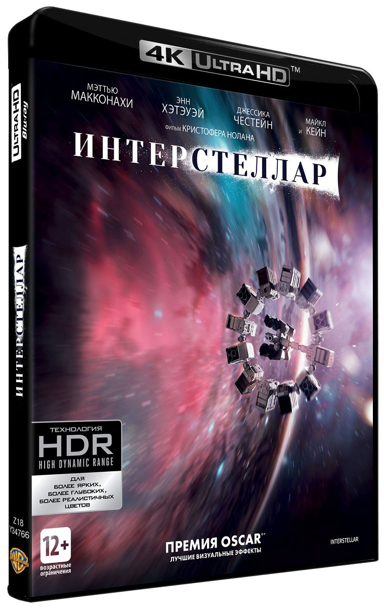 Интерстеллар (4K UHD Blu-ray + 2 Blu-ray) moving pictures