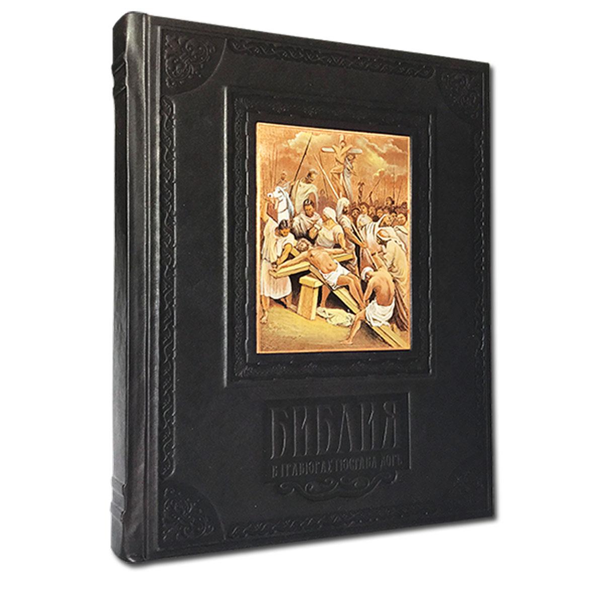 Сцены из Библии. Великие книги в гравюрах Гюстава Доре книги эксмо священная история в иллюстрациях гюстава доре перекидной