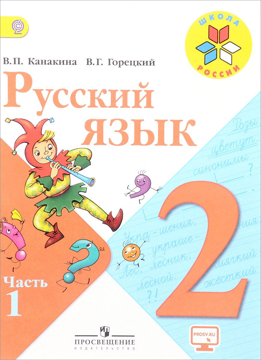 2018 часть по 2 класс русскому 4 гдз языку канакина