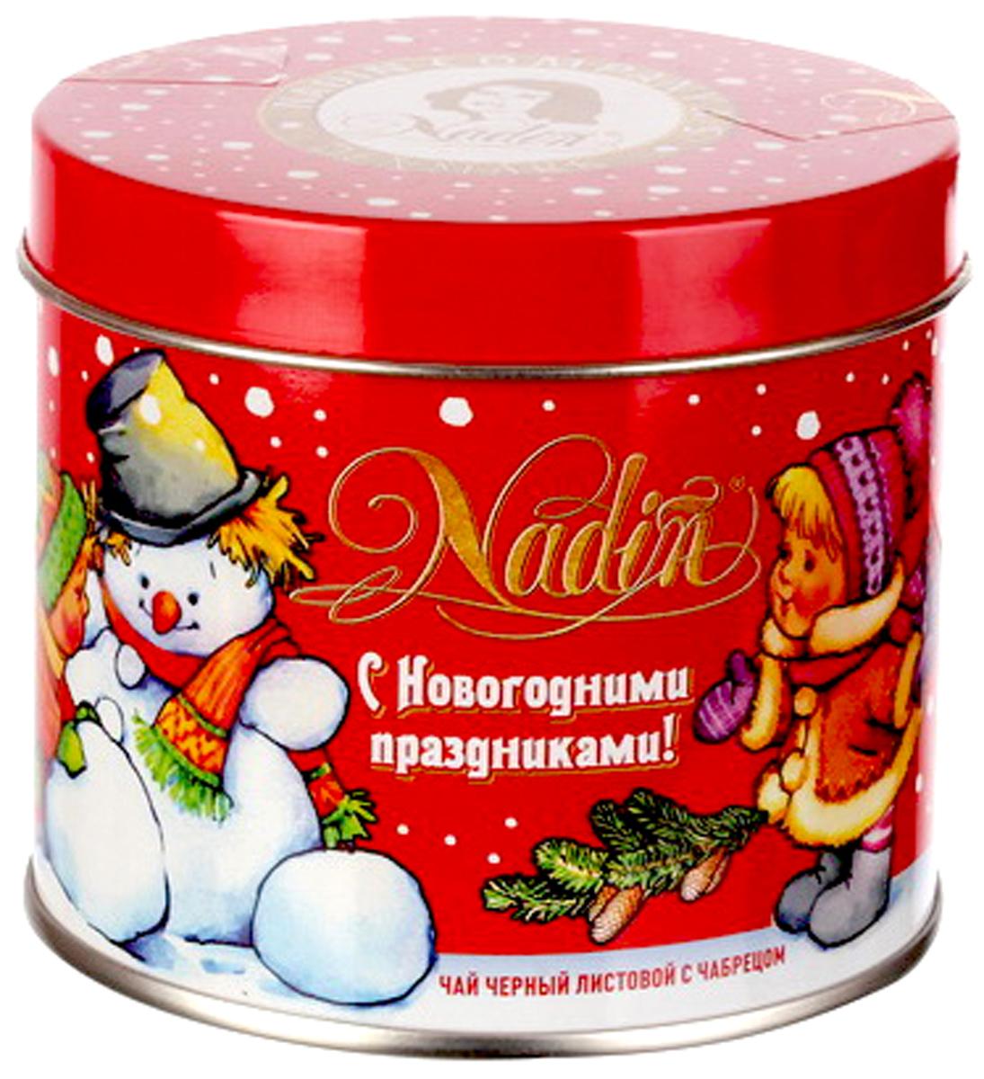 Nadin С Новогодними праздниками! чай черный листовой, 50 г дольче вита с рождеством христовым черный листовой чай 170 г