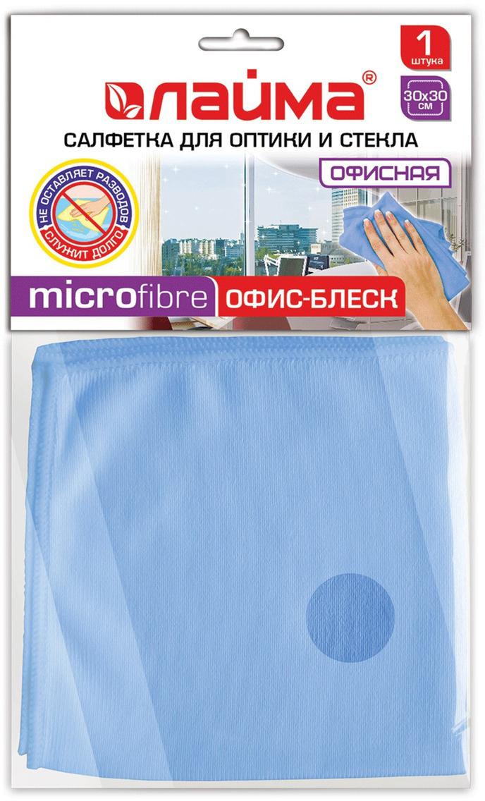 Салфетка для оптики и стекла Лайма Офисная, цвет: синий, 30 х 30 см601256Салфетка из микрофибры для офиса предназначена для ухода за стеклянными поверхностями, зеркалами и оптикой. Идеально очищает, удаляет загрязнения и полирует, не оставляя ворса и разводов. Может использоваться в сухом и влажном виде.