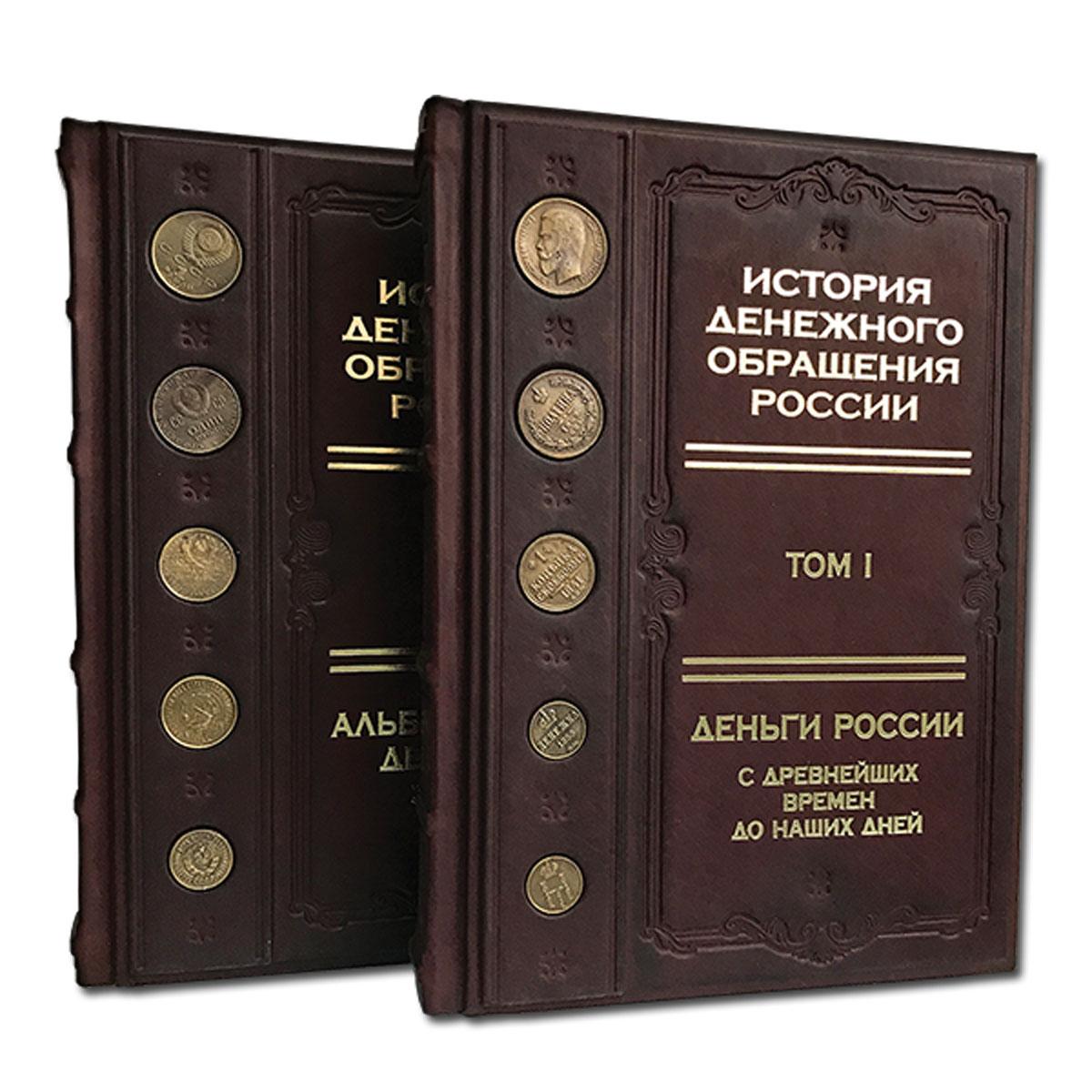 История денежного обращения России. В 2 томах (комплект)