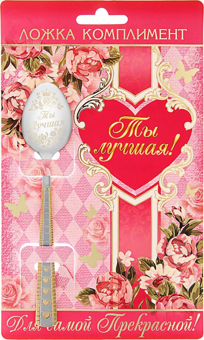 Ложечка сувенирная Sima-land Ты лучшая, на открытке, 14,5 см. 135431 свеча ароматизированная sima land лимон на подставке высота 6 см