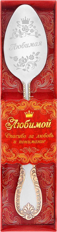"""От качества посуды зависит не только вкус еды, но и здоровье человека. Ложка столовая в подарочной коробке """"Любимая"""" — товар, соответствующий российским стандартам качества. Любой хозяйке будет приятно держать его в руках. С нашей посудой и кухонной утварью приготовление еды и сервировка стола превратятся в настоящий праздник."""