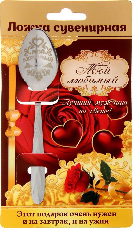 Ложечка сувенирная Sima-land Мой любимый, на открытке, 13,7 см. 1123198 свеча ароматизированная sima land лимон на подставке высота 6 см
