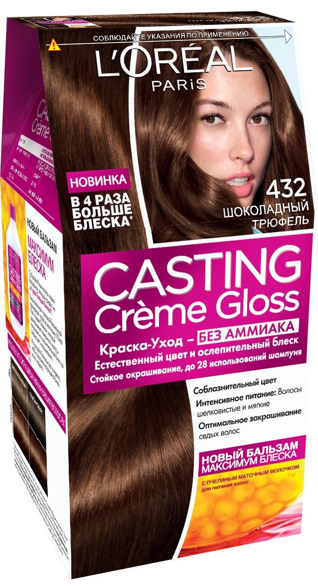 LOreal Paris Стойкая краска-уход для волос Casting Creme Gloss без аммиака, оттенок 432, Шоколадный трюфель9393103Окрашивание волос превращается в настоящую процедуру ухода, сравнимую с оздоровлением волос в салоне красоты. Уникальный состав краски во время окрашивания защищает структуру волос от повреждения, одновременно ухаживая и разглаживая их по всей длине.Сохранить и усилить эффект шелковых блестящих волос после окрашивания позволит использование Нового бальзама Максимум Блеска, обогащенного пчелинным маточным молочком, который питает и разглаживает волосы, придавая им в 4 раза больше блеска неделю за неделей.В состав упаковки входит: красящий крем без аммиака (48 мл), тюбик с проявляющим молочком (72 мл), флакон с бальзамом для волос «Максимум Блеска» (60 мл), пара перчаток, инструкция по применению.1. Соблазнительный цвет и блеск 2. Стойкий цвет 3. Закрашивание седых волос 4. Ухаживает за волосами во время окрашивания 5. Без аммиака
