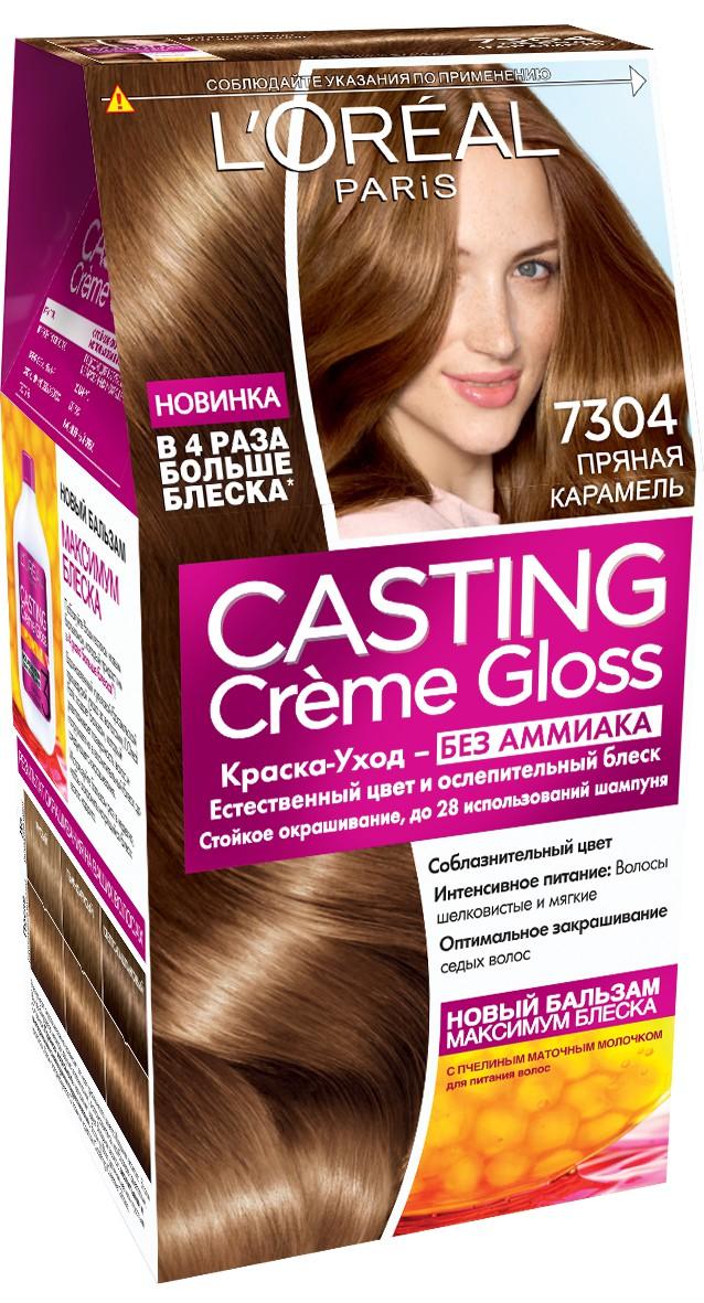LOreal Paris Стойкая краска-уход для волос Casting Creme Gloss без аммиака, оттенок 7304, Пряная карамельA8005227Окрашивание волос превращается в настоящую процедуру ухода, сравнимую с оздоровлением волос в салоне красоты. Уникальный состав краски во время окрашивания защищает структуру волос от повреждения, одновременно ухаживая и разглаживая их по всей длине.Сохранить и усилить эффект шелковых блестящих волос после окрашивания позволит использование Нового бальзама Максимум Блеска, обогащенного пчелинным маточным молочком, который питает и разглаживает волосы, придавая им в 4 раза больше блеска неделю за неделей.В состав упаковки входит: красящий крем без аммиака (48 мл), тюбик с проявляющим молочком (72 мл), флакон с бальзамом для волос «Максимум Блеска» (60 мл), пара перчаток, инструкция по применению.1. Соблазнительный цвет и блеск 2. Стойкий цвет 3. Закрашивание седых волос 4. Ухаживает за волосами во время окрашивания 5. Без аммиака