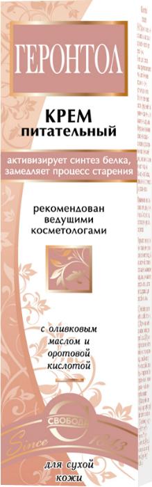 Свобода Крем для лица питательный Геронтол, для сухой кожи с оливковым маслом и микроэлементами, 40 гУТ000013899Для тех, кто желает надолго сохранить красоту и свежесть лица. Предназначен для ухода за сухой кожей лица. Питательный крем с оливковым маслом и оротовой кислотой для сухой кожи, активизирует синтез белка, замедляет процесс старения, рекомендован ведущими косметологами. Уникальный активный компонент крема Геронтол - оротовая кислота. Оротовая кислота улучшает обменные процессы в коже, нормализует синтез белка и нуклеиновых кислот, нарушенный при увядании кожи, уменьшает мимические морщины, активно противодействуя старению клеток кожи. Оротовая кислота, проникая в кожу, стимулирует восстановление и работу собственной гиалуроновой кислоты. Натуральные активные компоненты - оливковое и растительное масла, воск пчелиный и ланолин восстанавливают липидный барьерный слой кожи, повышают ее эластичность и увлажненность. Оливковое масло - увлажняет и смягчает кожу, предотвращает ее старение, является отличным антиоксидантом, обеспечивает защиту от негативного воздействия окружающей среды. Оливковое масло препятствует появлению морщин, способствует регенерации клеток кожи, надолго удерживает влагу, убирает раздражение и шелушение. При регулярном применении крема кожа становится гладкой и эластичной, сглаживаются мелкие мимические морщины, уменьшается сухость и повышается влагоудерживающая способность кожи.