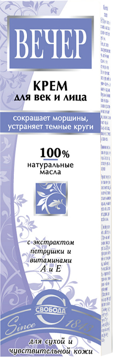 Свобода Крем для лица Вечер, для сухой и чувствительной кожи с экстрактом петрушки и витаминами А и Е, 41 г2205805Крем для век и лица с экстрактом петрушки и витаминами А и Е для сухой и чувствительной кожи, содержит 100% натуральные масла, сокращает морщины, устраняет темные круги под глазами. Высокопитательный крем с сочетанием экстракта петрушки, глюкозы и витаминов оказывает комплекс необходимых действий для данной деликатной зоны вокруг глаз: питает, и смягчает кожу, задерживает увядание кожи, активизируя обменные процессы в ней, разглаживает мелкие морщинки, уменьшает темные круги под глазами, оказывает осветляющее действие на кожу и антиоксидантный эффект, повышает эластичность и упругость кожи. Высококонцентрированный фито-экстракт петрушки - богат витаминами группы В, РР, минеральными солями и флавоноидами, обеспечивает регенерирующий и осветляющий эффекты на коже. Глюкоза - моносахарид, основной продукт обмена веществ, источник биосинтеза многих жизненно важных соединений. Активно участвует в водно-солевом и углеводном обмене, обеспечивая энергией клетки кожи.Витамины А и Е - это т.н. витамины красоты, участвуют в обменных процессах кожи. Витамин А - придает коже хороший цвет, смягчает и разглаживает ее, участвует в процессе оздоровления и восстановления кожи, обеспечивает нормальную деятельность кожных структур. Витамин Е - разглаживает морщины, нейтрализует свободные радикалы, обеспечивая антиоксидантную защиту.