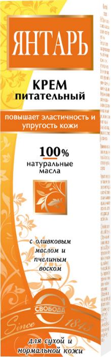 Свобода Крем для лица питательный Янтарь, для сухой и нормальной кожи с оливковым маслом и пчелиным воском, 41 г804052Для сухой и нормальной кожи лица. Питательный крем для лица с оливковым маслом и пчелиным воском для сухой и нормальной кожи, содержит 100% натуральные масла, повышает эластичность и упругость кожи. Крем содержит более 80 % натуральных ингредиентов. Комплекс из воска пчелиного, растительного масла и ланолина оказывает непревзойденные питательные и смягчающие свойства, аналогичные при использовании питательных масок. Крем можно использовать как основу для приготовления домашней маски для кожи, нанося на лицо на 20-30 минут и далее снимая излишки салфеткой.Натуральные ингредиенты, входящие в состав крема: - интенсивно питают, смягчают и устраняют сухость кожи; - делают кожу упругой и эластичной; - предупреждают появление морщин. Оливковое масло - увлажняет и смягчает кожу, предотвращает ее старение, является отличным антиоксидантом, обеспечивает защиту от негативного воздействия окружающей среды. Оливковое масло препятствует появлению морщин, способствует регенерации клеток кожи, надолго удерживает влагу, убирает раздражение и шелушение. Ланолин - обладает высокой водоудерживающей способностью, хорошо смягчает кожу, устраняет ее шелушение, быстро впитывается и способствует усвоению кожей активных и других полезных компонентов крема. Пчелиный воск - продукт пчеловодства, содержит жирные кислоты, витамин А, обладает смягчающим и противовоспалительными свойствами, предотвращает обезвоживание кожи, образуя полупроницаемую пленку на ее поверхности.